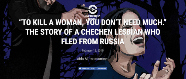 To kill a lesbian in Chechnya